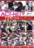 ACT-NET JK制服コレクション|人気の 盗撮・覗き動画DUGA