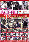 ACT-NET JK制服コレクション