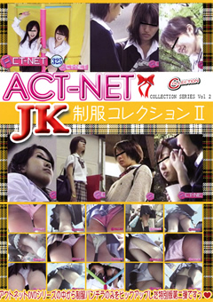 ACT-NET JK制服コレクション2 COLLECTION SERIES Vol.2