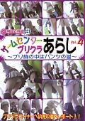 ゲームセンター プリクラ あらし Vol.4