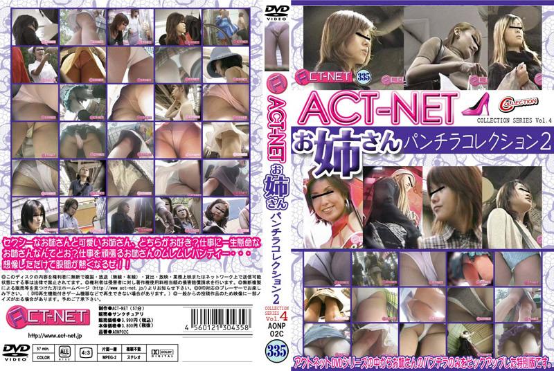 ACT-NET お姉さんパンチラコレクション2