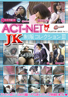 ACT-NET JK制服コレクション3 COLLECTION SERIES Vol.5
