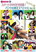 プリクラっ娘 パンツ丸見えスペシャル Vol.19