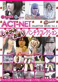 ACT-NET しゃがみ&お座りパンチラコレクション Vol.6