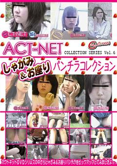 ACT-NET しゃがみ&お座りパンチラコレクション COLLECTION SERIES Vol.6