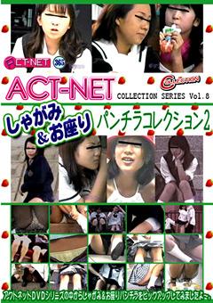 ACT-NET しゃがみ&お座りパンチラコレクション2 COLLECTION SERIES Vol.8