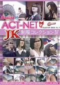 ACT-NET JK制服コレクション4 Vol.9