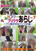 ゲームセンター プリクラ あらし Vol.7