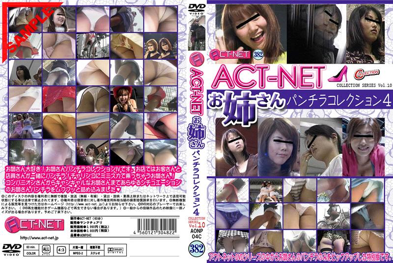 ACT-NET お姉さんパンチラコレクション4