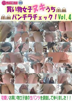 買い物女子ヌキうちパンチラチェック! Vol.4