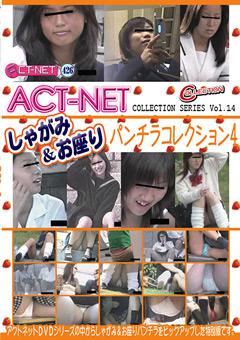 ACT-NET しゃがみ&お座りパンチラコレクション4  COLLECTION SERIES Vol.14