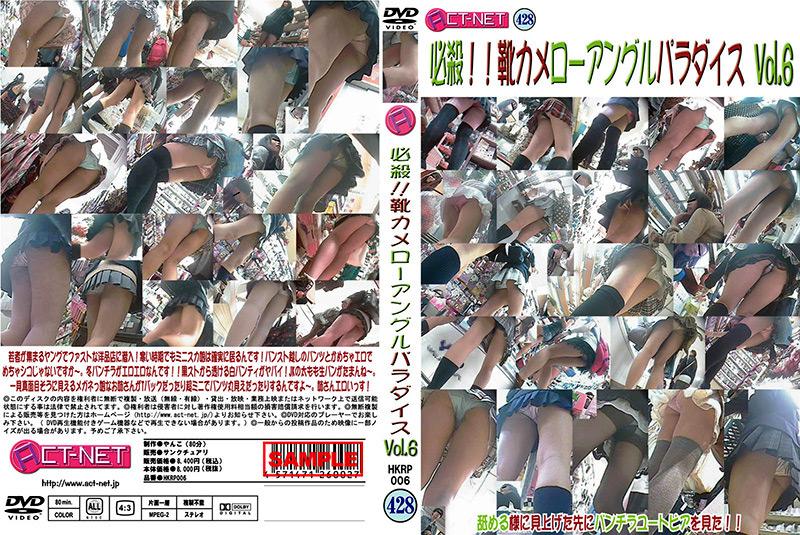 必殺!!靴カメローアングルパラダイス Vol.6