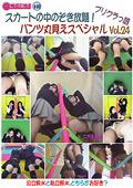 プリクラっ娘 パンツ丸見えスペシャル Vol.24