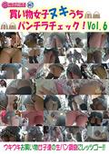 買い物女子ヌキうちパンチラチェック! Vol.6