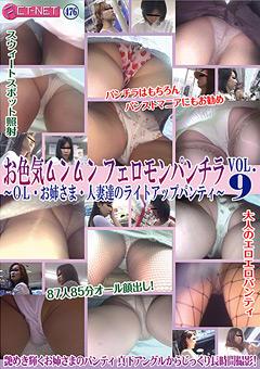 お色気ムンムン フェロモンパンチラ VOL.9