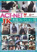 ACT-NET JK制服コレクション8 Vol.19