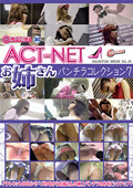 ACT-NET お姉さんパンチラコレクション7