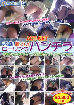 必殺!!靴カメローリングパンチラ 作者さんによるシリーズ厳選セレクトエディション