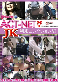 ACT-NET JK制服コレクション7 COLLECTION SERIES Vol.18