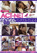 ACT-NET お姉さんパンチラコレクション6