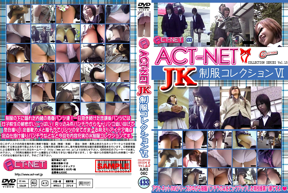 ACT-NET JK制服コレクション6 Vol.15