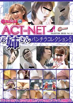 ACT-NET お姉さんパンチラコレクション5