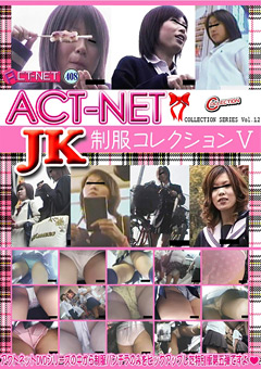 ACT-NET JK制服コレクション5 COLLECTION SERIES Vol.12