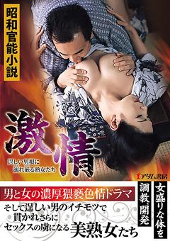 【ドラマ動画】準激情-逞しい男根に溺れ嵌る熟女たち