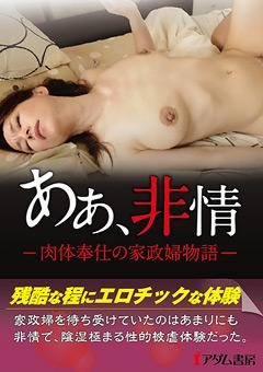 【ドラマ動画】準ああ、非情-肉身体奉仕の家政婦物語-