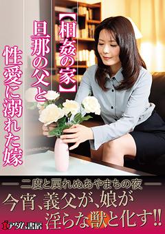 【三浦恵理子動画】準【相姦の家】主人の父と-性愛に溺れた妻 -ドラマ