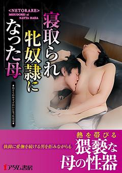【藤沢芳恵動画】準寝取られ牝奴隷になった母 -ドラマ
