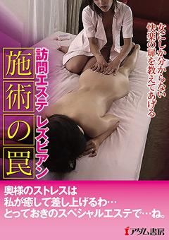 【ドラマ動画】準訪問エステ-レズビアン施術の罠