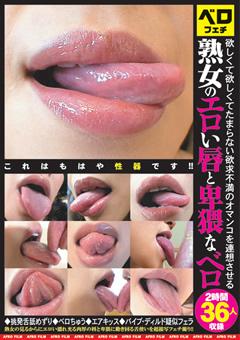 欲しくて欲しくてたまらない欲求不満のオマンコを連想させる 熟女のエロい唇と卑猥なベロ 2時間36人収録