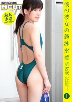 僕の彼女の競泳水着 萌27歳 いやらしい体した美尻看護師1