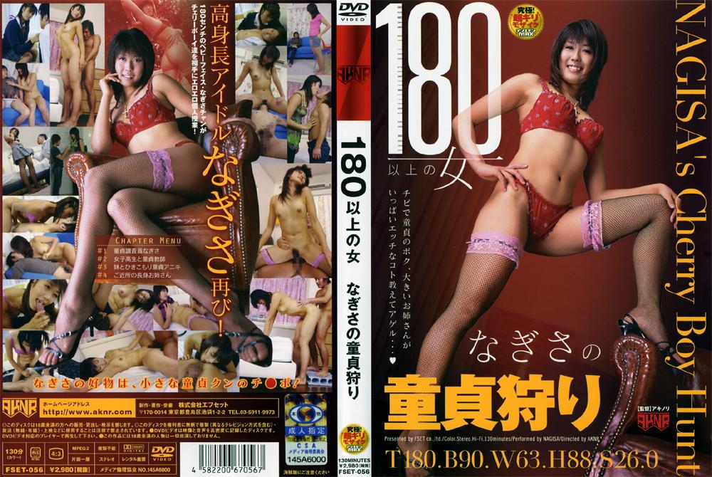 180以上の女 なぎさの童貞狩り