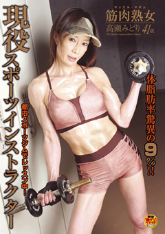 DUGA 筋肉熟女 現役スポーツインストラクター 高瀬みどり