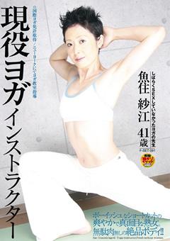 現役ヨガインストラクター 魚住紗江 41歳