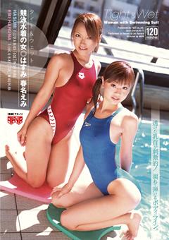 競泳水着の女 はすみ 春名えみタイト&ウェット
