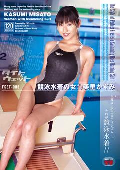 競泳水着の女 美里かすみ