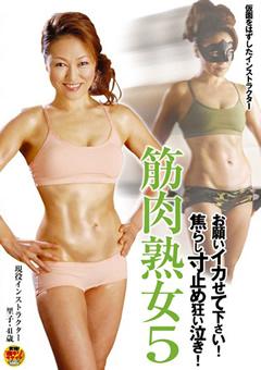 DUGA 筋肉熟女5