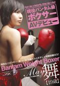 現役バンタム級ボクサー AVデビュー 舞