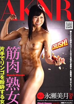 DUGA 筋肉熟女 片手でリンゴを粉砕する女 永瀬美月