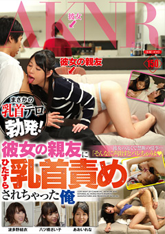 【あおいれな動画】彼女の親友にひたすら乳首責めされちゃった俺-淫乱痴女