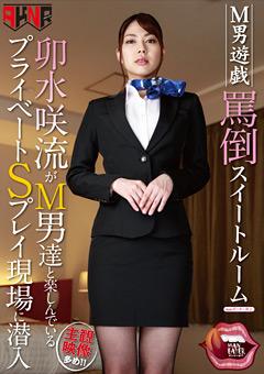 【卯水咲流動画】M男遊戯-罵倒スイートルーム-卯水咲流-M男