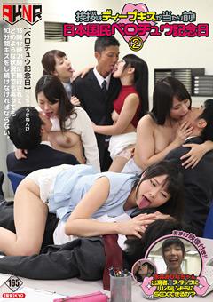挨拶はディープキスが当たり前! 日本国民ベロチュウ記念日2