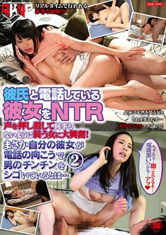 【なつめ愛莉動画】彼氏と電話している彼女をNTR2-企画のダウンロードページへ