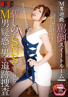 【碧しの動画】M男遊戯-罵倒スイートルーム-碧しの-M男