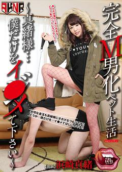【浜崎真緒動画】完全M男化ペット生活-真緒様…僕だけをイ●メて下さい-M男