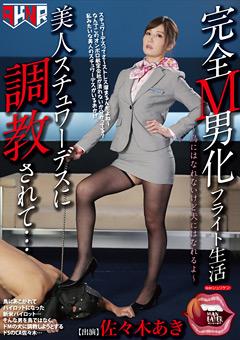 【佐々木あき動画】完全M男化フライト生活-佐々木あき-M男
