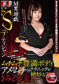 M男遊戯 ドSテティシャン きみと歩実|人気の巨乳動画DUGA